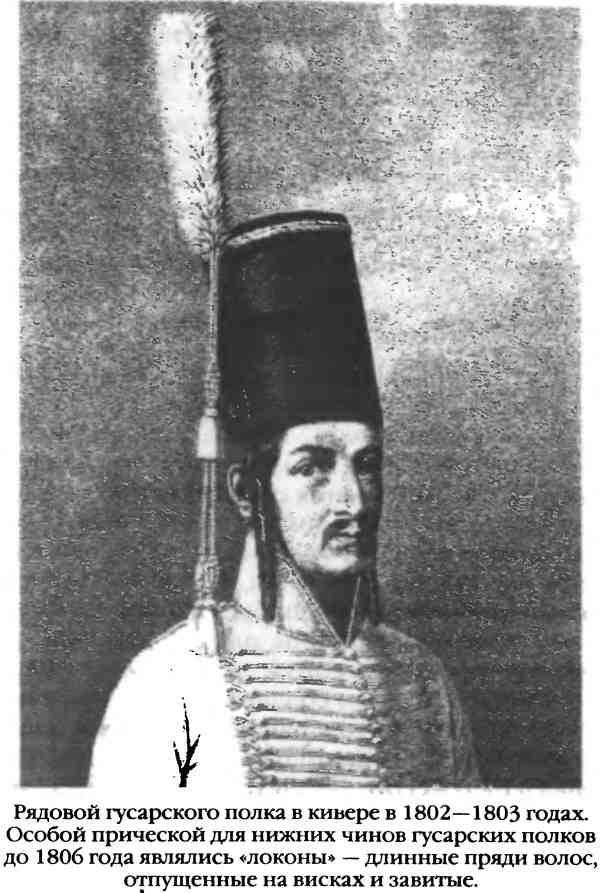 http://www.tinlib.ru/istorija/povsednevnaja_zhizn_russkogo_gusara_v_carstvovanie_imperatora_aleksandra_i/i_017.jpg