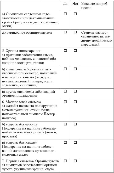 образец договора на аварийно восстановительные работы