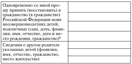бланк заявление прошу принять меня в гражданство российской федерации