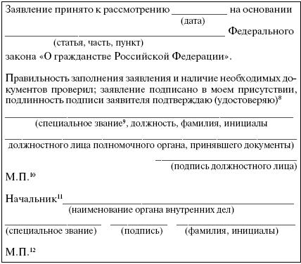 образец заявление на прием в гражданство рф - фото 3