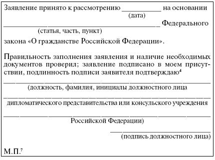бланк заявление-анкета для справки об подтверждении гражданства - фото 10