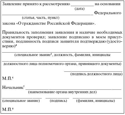 образец заполнения заявления на гражданство рф ребенку приложение 7